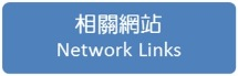 相關網站Network Links